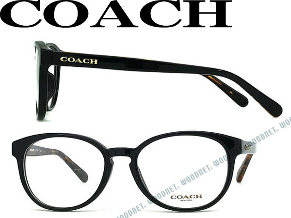 COACH コーチ メガネフレーム ブラック×鼈甲柄ブラウン 眼鏡 めがね HC6102F-5442 ブランド/メンズ&レディース/男性用&女性用/度付き・伊達・老眼鏡・カラー・パソコン用PCメガネレンズ交換対応