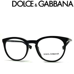DOLCE&GABBANA ドルチェ&ガッバーナ ドルガバ ブラック メガネフレーム 眼鏡 めがね DG3269F-501 ブランド/メンズ&レディース/男性用&女性用/度付き・伊達・老眼鏡・カラー・パソコン用PCメガネ