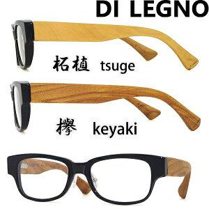 鯖江製 DI LEGNO 天然木製メガネフレーム ウッドフレーム WOOD ディ・レーニョ めがね 木製フレーム DIL-0002-BLACK ブランド/ウッドメガネフレーム/木のめがね/度付き・伊達・老眼鏡・カラー・パ