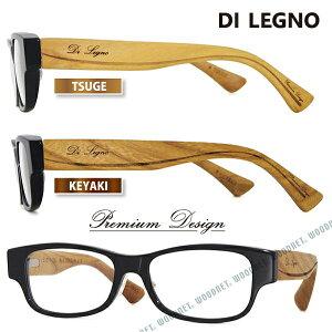 鯖江製 DI LEGNO 天然木製メガネフレーム ウッドフレーム WOOD ディ・レーニョ めがね 木製フレーム DIL-0003-BLACK ブランド/ウッドメガネフレーム/木のめがね/度付き・伊達・老眼鏡・カラー・パ