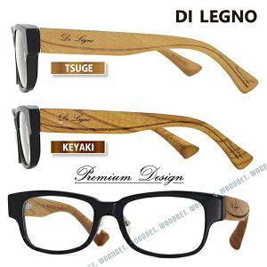 鯖江製 DI LEGNO 天然 木製 木 メガネ フレーム ウッド WOOD ディ・レーニョ めがね 木製フレーム DIL-0004-BLACK ブランド/ウッドメガネフレーム/木のめがね/度付き・伊達・老眼鏡・カラー・パソコ