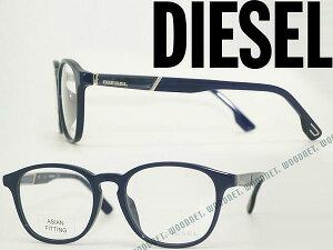 DIESEL ディーゼル メガネフレーム ネイビー 眼鏡 めがね DL-5123FV-087 ブランド/メンズ&レディース/男性用&女性用/度付き・伊達・老眼鏡・カラー・パソコン用PCメガネレンズ交換対応/レンズ交換