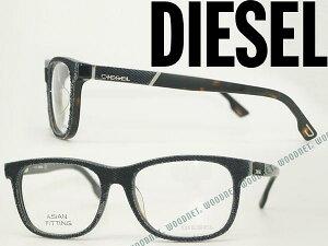 DIESEL ディーゼル メガネフレーム ブラックデニム×鼈甲柄ブラウン 眼鏡 めがね DL-5124FV-056 ブランド/メンズ&レディース/男性用&女性用/度付き・伊達・老眼鏡・カラー・パソコン用PCメガネレ