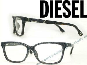 DIESEL ディーゼル メガネフレーム ブラックデニム×鼈甲柄ブラウン 眼鏡 めがね DL-5137FV-056 ブランド/メンズ&レディース/男性用&女性用/度付き・伊達・老眼鏡・カラー・パソコン用PCメガネレ