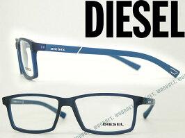 【送料無料】DIESEL眼鏡マットクリアネイビーディーゼルメガネフレームめがねDV-5181-091ブランド/メンズ&レディース/男性用&女性用/度付き・伊達・老眼鏡・カラー・パソコン用PCメガネレンズ交換対応