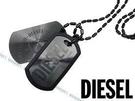 DIESEL ネックレス ディーゼル メンズ&レディース ダブルプレート ブラック DX0014040 ブランド/チョーカー/ペンダント
