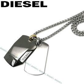 DIESEL ネックレス ディーゼル メンズ&レディース ダブルプレート ガンメタル×シルバー DX1143040/チョーカー/ペンダント ブランド