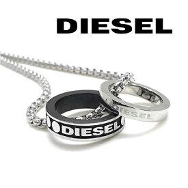 【人気モデル】DIESEL ネックレス ディーゼル メンズ&レディース ダブルリング お洒落チェーン シルバー DX1168040 ブランド