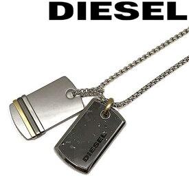 DIESEL ネックレス ディーゼル メンズ&レディース ダブルプレート クラッシュ加工 シルバー×ブラック ネックレス DX1189040 ブランド