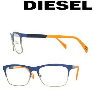 DIESEL ディーゼル メガネフレーム マットブルー×マットシルバー 眼鏡 めがね DL-5133V-092 ブランド/メンズ&レディース/男性用&女性用/度付き・伊達・老眼鏡・カラー・パソコン用PCメガネレンズ