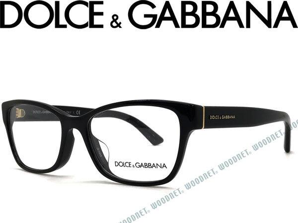 ドルガバ メガネフレーム DOLCE&GABBANA ドルチェ&ガッバーナ 眼鏡 めがね ブラック DG3274F-501 ブランド/メンズ&レディース/男性用&女性用/度付き・伊達・老眼鏡・カラー・パソコン用PCメガネレンズ交換対応