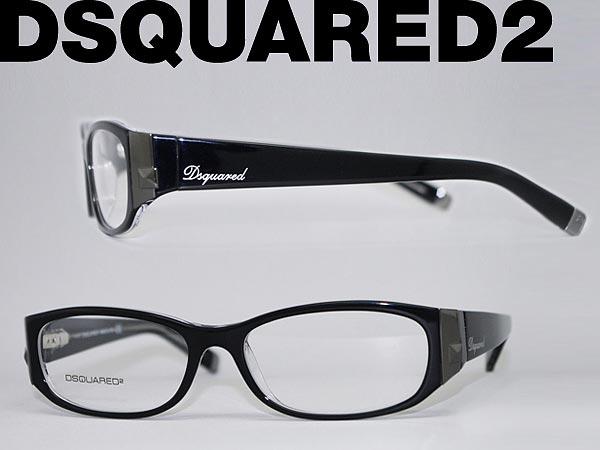DSQUARED2 眼鏡 ブラック ディースクエアード2 メガネフレーム めがね 0DQ-5053-001 ブランド/メンズ&レディース/男性用&女性用/度付き・伊達・老眼鏡・カラー・パソコン用PCメガネレンズ交換対応/レンズ交換は6,800円〜