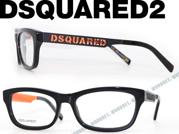 メガネフレーム DSQUARED2 ブラック ディースクエアード2 眼鏡 めがね 0DQ-5095-001 ブランド/メンズ&レディース/男性用&女性用/度付き・伊達・老眼鏡・カラー・パソコン用PCメガネレンズ交換対応