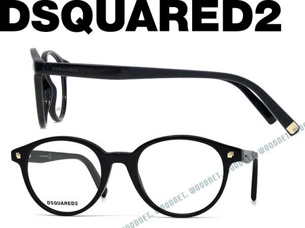 DSQUARED2 ディースクエアード2 ブラックメガネフレーム 眼鏡 DQ-5227-001 ブランド/メンズ&レディース/男性用&女性用/度付き・伊達・老眼鏡・カラー・パソコン用PCメガネレンズ交換対応/レンズ交換は6,800円〜