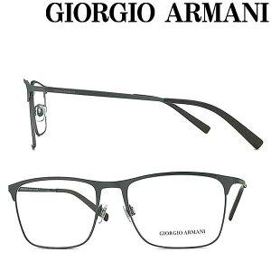 GIORGIO ARMANI メガネフレーム ジョルジオアルマーニ メンズ&レディース マットガンメタルシルバー 眼鏡 ARM-GA-5106-3003 ブランド