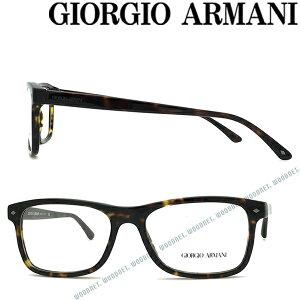 GIORGIO ARMANI メガネフレーム ジョルジオアルマーニ メンズ&レディース マーブルブラウン 眼鏡 ARM-GA-7131-5026 ブランド