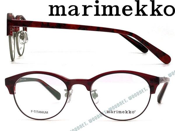 marimekko マリメッコ レッド メガネフレーム 眼鏡 MA-32-0011-03 ブランド/レディース/女性用/度付き・伊達・老眼鏡・カラー・パソコン用PCメガネレンズ交換対応/レンズ交換は6,800円〜