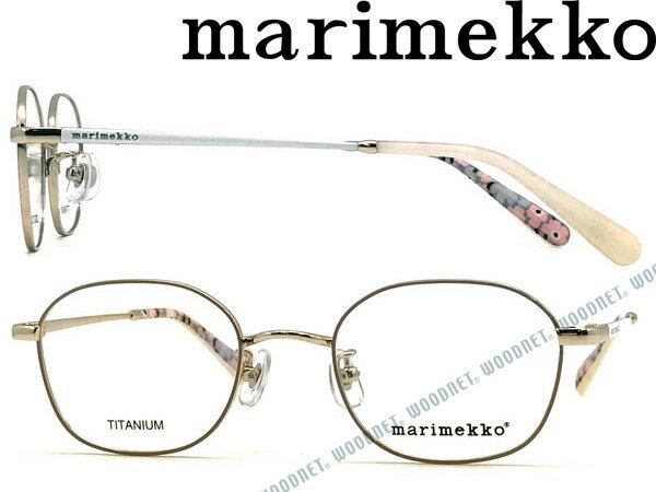 marimekko マリメッコ ライトゴールド メガネフレーム 眼鏡 MA-32-0017-01 ブランド/レディース/女性用/度付き・伊達・老眼鏡・カラー・パソコン用PCメガネレンズ交換対応/レンズ交換は6,800円〜