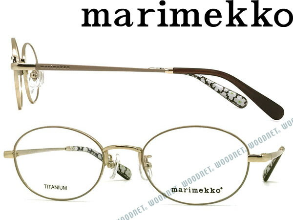 marimekko マリメッコ ライトゴールド メガネフレーム 眼鏡 MA-32-0018-01 ブランド/レディース/女性用/度付き・伊達・老眼鏡・カラー・パソコン用PCメガネレンズ交換対応/レンズ交換は6,800円〜