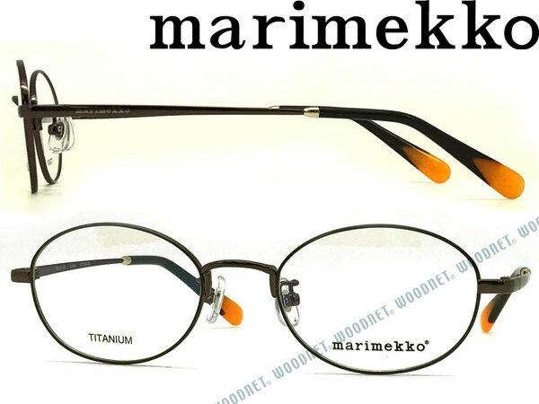 marimekko マリメッコ ライトブラウン メガネフレーム 眼鏡 MA-32-0018-03 ブランド/レディース/女性用/度付き・伊達・老眼鏡・カラー・パソコン用PCメガネレンズ交換対応/レンズ交換は6,800円〜