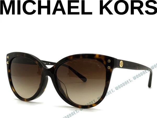 MICHAEL KORS マイケルコース サングラス グラデーションブラウン MK-2045F-300613 ブランド/レディース/女性用/紫外線UVカットレンズ/ドライブ/釣り/アウトドア/おしゃれ