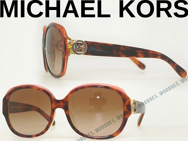 MICHAEL KORS マイケルコース グラデーションブラウン サングラス MK-6004F-300413 ブランド/レディース/女性用/紫外線UVカットレンズ/ドライブ/釣り/アウトドア/おしゃれ/ファッション
