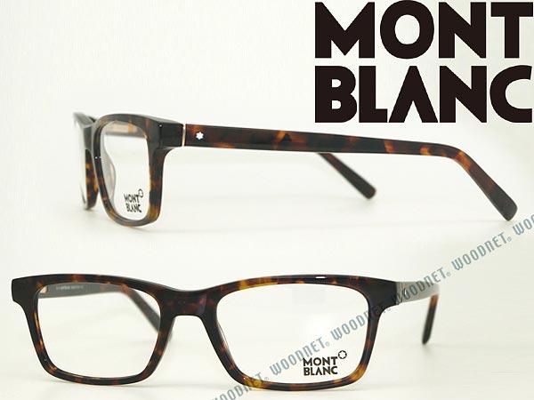 眼鏡 MONT BLANC 鼈甲柄ブラウン モンブラン メガネフレーム めがね MB-0541-056 ブランド/メンズ&レディース/男性用&女性用/度付き・伊達・老眼鏡・カラー・パソコン用PCメガネレンズ交換対応