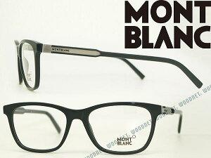 モンブラン MONT BLANC メガネフレーム めがね 眼鏡 ブラック MB-0631-001 ブランド/メンズ&レディース/男性用&女性用/度付き・伊達・老眼鏡・カラー・パソコン用PCメガネレンズ交換対応/レンズ交