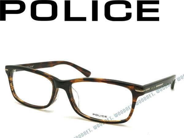 POLICE ポリス 鼈甲柄ブラウン メガネフレーム VPL661J-02BR ブランド/メンズ&レディース/男性用&女性用/度付き・伊達・老眼鏡・カラー・パソコン用PCメガネレンズ交換対応