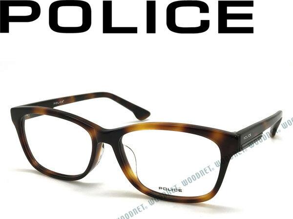 POLICE ポリス 鼈甲柄ブラウン メガネフレーム VPL662J-02BR ブランド/メンズ&レディース/男性用&女性用/度付き・伊達・老眼鏡・カラー・パソコン用PCメガネレンズ交換対応