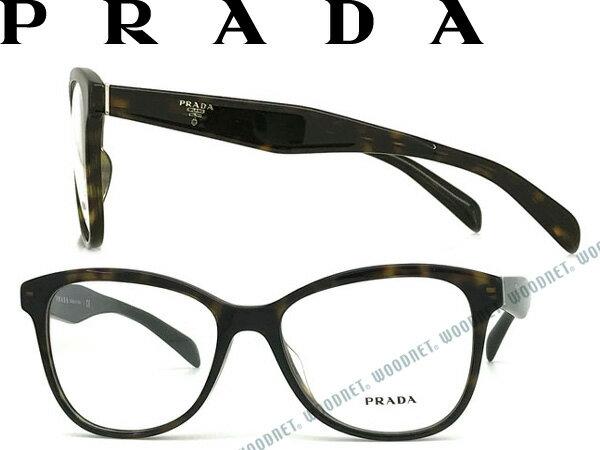 プラダ PRADA メガネフレーム 眼鏡 鼈甲柄ブラウン めがね PR12TVF-2AU1O1 ブランド/メンズ&レディース/男性用&女性用/度付き・伊達・老眼鏡・カラー・パソコン用PCメガネレンズ交換対応