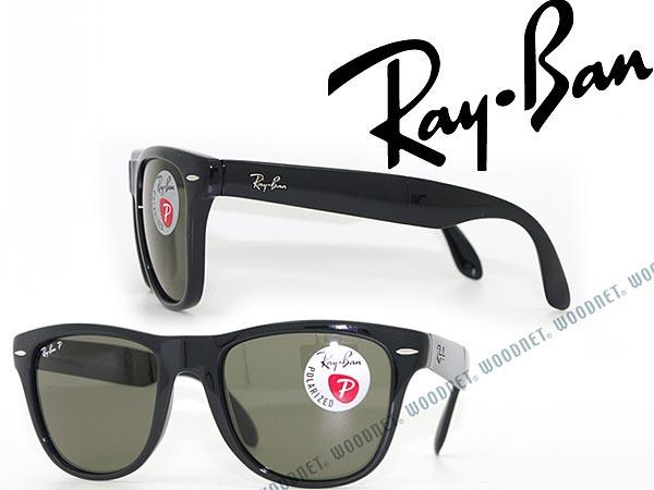 サングラス RayBan FOLDING WAYFARER ブラック 折りたたみ式 偏光レンズ ウェリントン型 レイバン 0RB-4105-601-58 ブランド/メンズ&レディース/男性用&女性用/紫外線UVカットレンズ/ドライブ/釣り/アウトドア/おしゃれ/ファッション