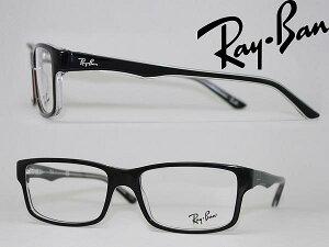 メガネフレーム レイバン ブラック×クリアスケルトン RayBan 眼鏡 めがね 0RX-5245-2034 WN045 ブランド/メンズ&レディース/男性用&女性用/度付き・伊達・老眼鏡・カラー・パソコン用PCメガネレン