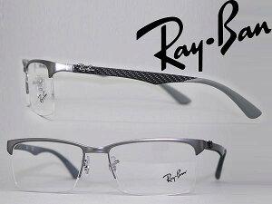 【人気モデル】RayBan メガネフレーム めがね レイバン マットシルバー ナイロール型 ハーフリム 眼鏡 0RX-8411-2714 ブランド/メンズ&レディース/男性用&女性用/度付き・伊達・老眼鏡・カラー・