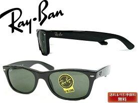 RayBan レイバン サングラス ブラック rb2132_901 ブランド/メンズ&レディース/男性用&女性用/紫外線UVカットレンズ/ドライブ/釣り/アウトドア/おしゃれ