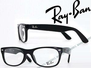 眼鏡 レイバン RayBan WAYFARER ウェイファーラー ウェリントン型 メガネフレーム めがね RX-5184F-2000 ブランド/メンズ&レディース/男性用&女性用/度付き・伊達・老眼鏡・カラー・パソコン用PCメガ