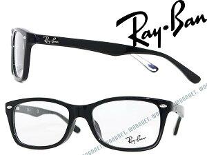 メガネフレーム RayBan ブラック レイバン 眼鏡 めがね RX-5228F-2000 WN0054 ブランド/メンズ&レディース/男性用&女性用/度付き・伊達・老眼鏡・カラー・パソコン用PCメガネレンズ交換対応/レンズ