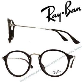 RayBan レイバン メガネフレーム ブラック×マットシルバー 眼鏡 めがね RX-2447VF-2000 ブランド/メンズ&レディース/男性用&女性用/度付き・伊達・老眼鏡・カラー・パソコン用PCメガネレンズ交換対応/レンズ交換は6,800円〜