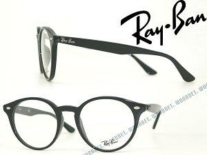 レイバン メガネフレーム ブラック RayBan 眼鏡 めがね RX-2180VF-2000 ブランド/メンズ&レディース/男性用&女性用/度付き・伊達・老眼鏡・カラー・パソコン用PCメガネレンズ交換対応/レンズ交換
