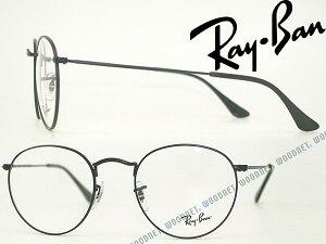 RayBan レイバン メガネフレーム ROUND METAL ラウンドメタル マットブラック眼鏡 めがね RX-3447V-2503 ブランド/メンズ&レディース/男性用&女性用/度付き・伊達・老眼鏡・カラー・パソコン用PCメガ