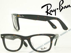 レイバン ウェイファーラー RX5121F