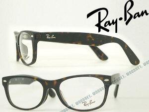 RayBan レイバン WAYFARER ウェイファーラー メガネフレーム ダーク鼈甲柄ブラウン 眼鏡 めがね RX-5184F-2012 ブランド/メンズ&レディース/男性用&女性用/度付き・伊達・老眼鏡・カラー・パソコン