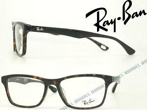 レイバン RayBan メガネフレーム 鼈甲柄ブラウン 眼鏡 めがね RX-5279F-2012 ブランド/メンズ&レディース/男性用&女性用/度付き・伊達・老眼鏡・カラー・パソコン用PCメガネレンズ交換対応/レンズ