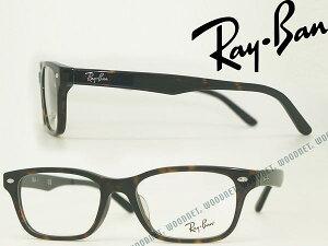メガネフレーム RX5345D