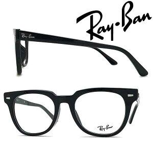 RayBan メガネフレーム レイバン メンズ&レディース METEOR メテオール ブラック 眼鏡 RX-5377F-2000 ブランド