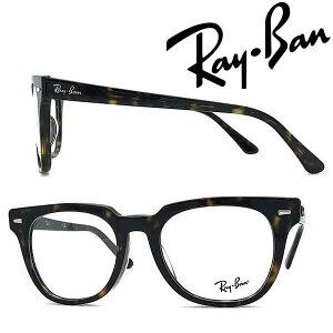 RayBan メガネフレーム レイバン メンズ&レディース METEOR メテオール ダークマーブルブラウン 眼鏡 RX-5377F-2012 ブランド