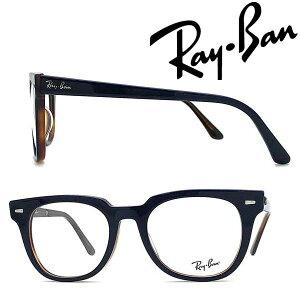RayBan メガネフレーム レイバン メンズ&レディース METEOR メテオール 眼鏡 RX-5377F-5910 ブランド