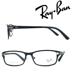 RayBan メガネフレーム レイバン メンズ&レディース マットネイビー メガネフレーム 眼鏡 RX-8727D-1061 ブランド