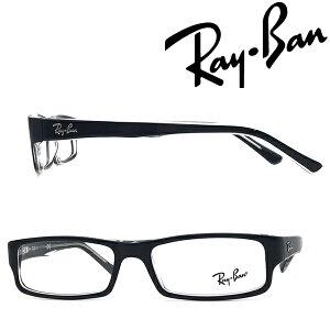RayBan レイバン メガネフレーム 眼鏡【人気モデル】 メンズ&レディース ブラック×クリア スクエア型 0RX-5246-2034 ブランド お洒落