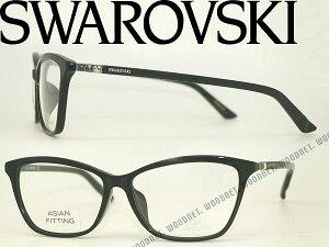 SWAROVSKI スワロフスキー メガネフレーム ブラック 眼鏡 めがね SK5137F-001 ブランド/レディース/女性用/度付き・伊達・老眼鏡・カラー・パソコン用PCメガネレンズ交換対応/レンズ交換は6,800円